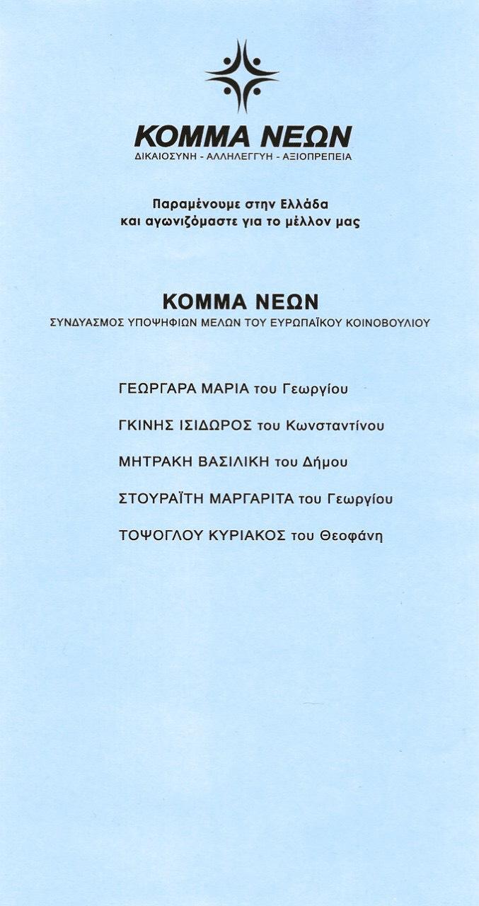 ΚΟΜΜΑ-ΝΕΩΝ-ΨΗΦΟΔΕΛΤΙΟ 2019